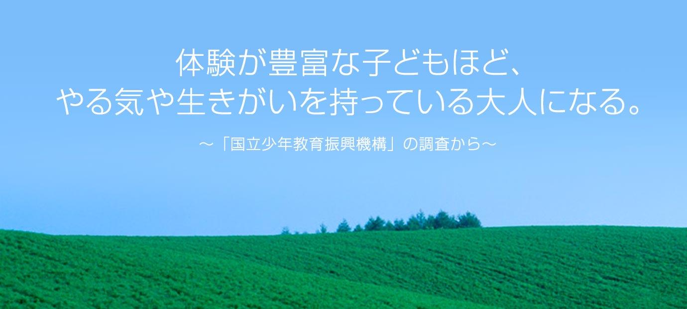 ボーイスカウト北海道連盟
